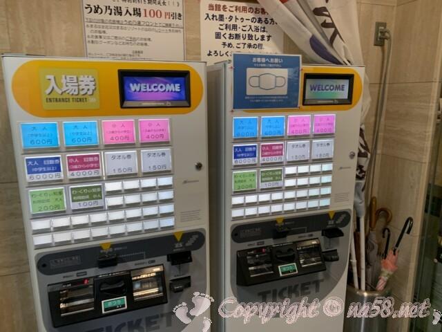 うめの湯 愛知県南知多町 券売機