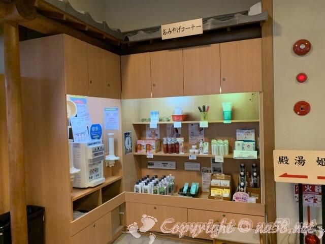 うめの湯 愛知県南知多町 土産物と水素水(飲料水)