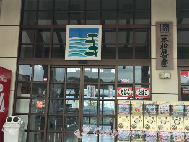 「道の駅一本松展望園」(岡山県瀬戸内市)の入り口の様子