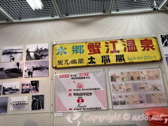 蟹江町歴史民俗資料館(愛知県蟹江町)内で、貝絵温泉の看板など