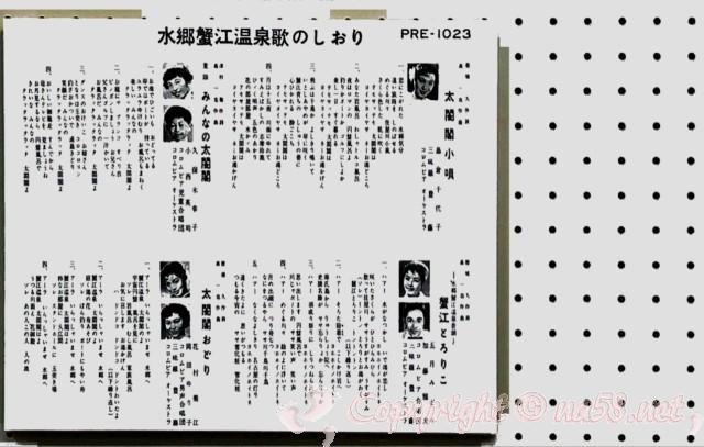 蟹江町歴史民俗資料館(愛知県蟹江町)、水郷蟹江温泉歌のしおりとレコード展示