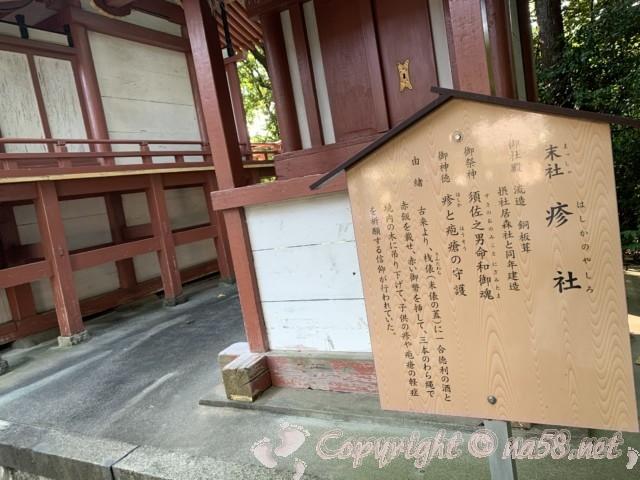 津島神社(愛知県津島市)の境内にある「居森社」の奥にある末社「疹社」
