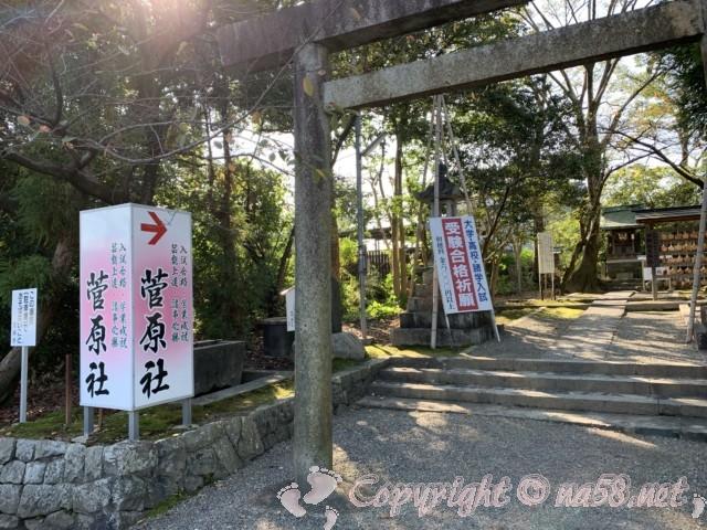 津島神社(愛知県津島市)の境内にある菅原社