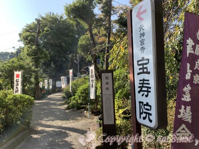 津島神社の境内にある「宝珠院」、弘法大師様ののぼりと