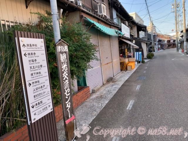 津島市観光交流センター(愛知県津島市)の前の小路