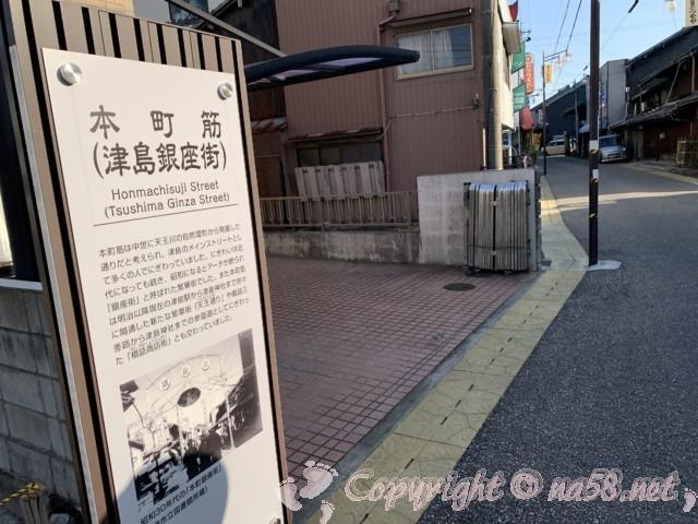 津島市本町筋(旧街道)