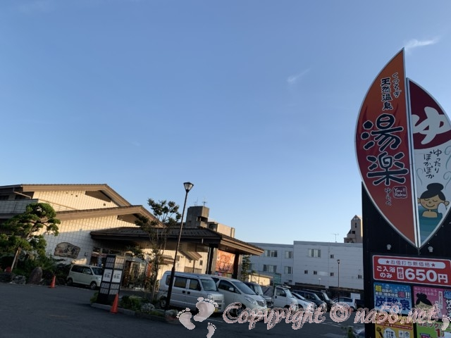 天然温泉 湯楽(愛知県津島市)の看板と施設の外観