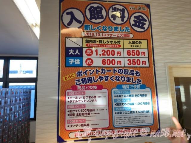 天然温泉 湯楽(愛知県津島市)の入泉料、遊楽さろんの料金