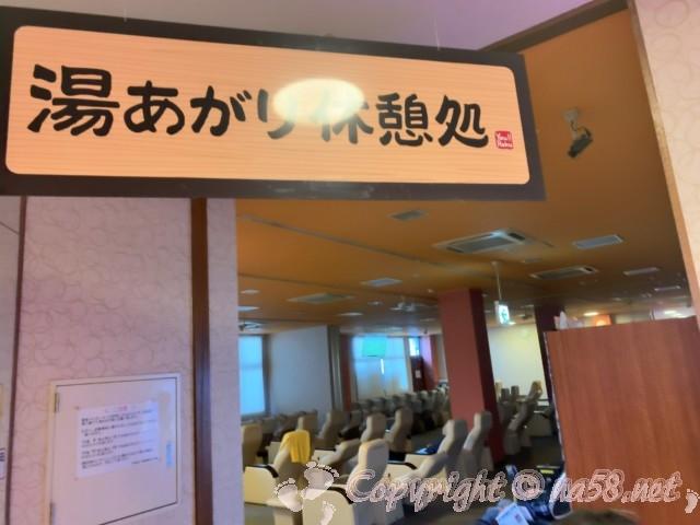 天然温泉 湯楽(愛知県津島市)のゆあがり休憩室