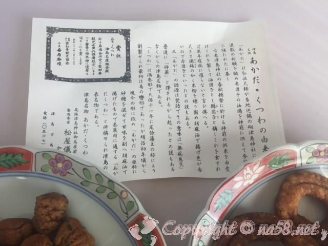 津島の銘菓「あかだ」と「くつわ」、お菓子の由来が書かれていました