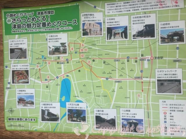 「津島の魅力定番めぐりコース」津島観光センターにて入手(愛知県津島市)