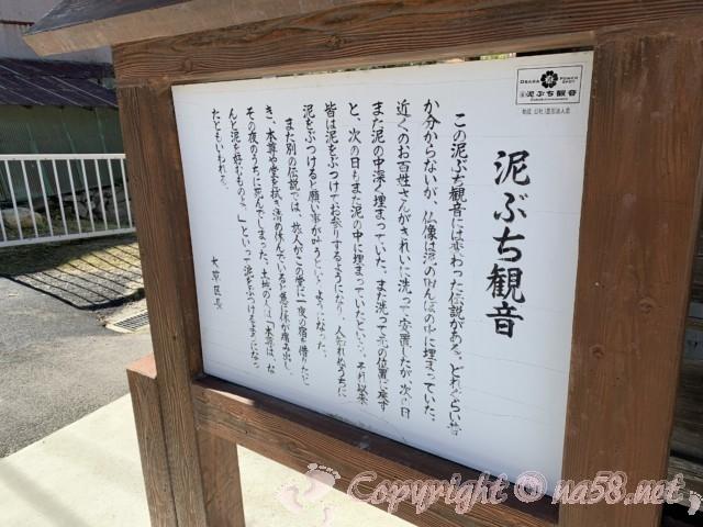 小原四季桜まつり(愛知県豊田市)四季の回廊ウォーキング、泥ぶち観音