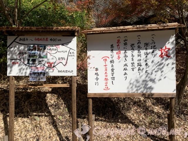 小原四季桜まつり(愛知県豊田市)四季の回廊ウォーキング、西運寺入り口に掲げられた看板