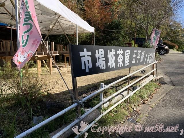 小原四季桜まつり(愛知県豊田市)四季の回廊ウォーキング、市場城址、茶屋