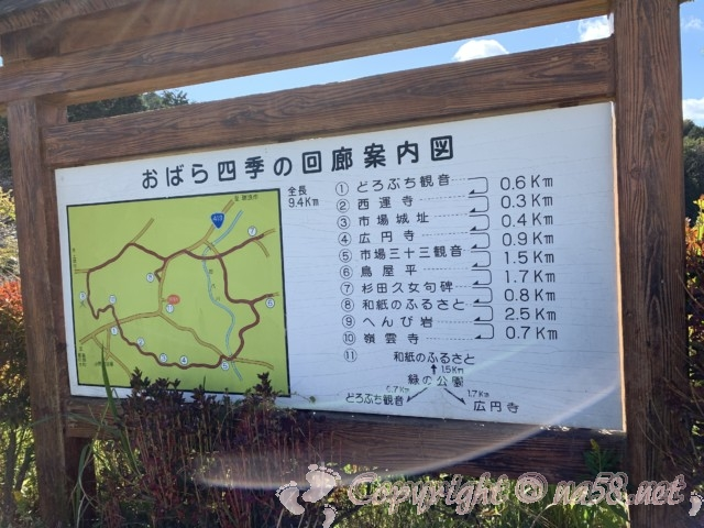 小原四季桜まつり(愛知県豊田市)四季の回廊ウォーキング、緑の公園は散策の拠点