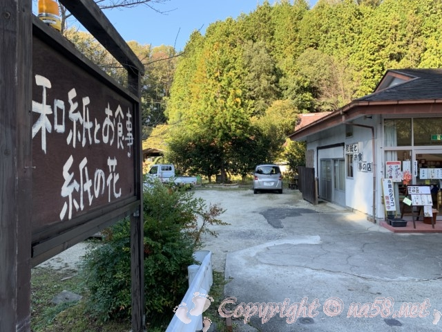 「小原四季桜まつり」愛知県豊田市、和紙のふるさとの「紙の花」の看板とお店外観