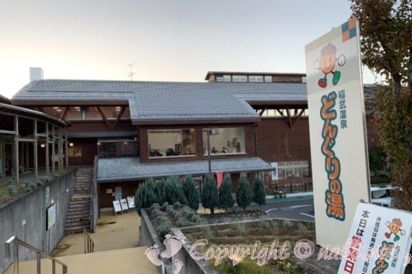 稲武の温泉「どんぐりの湯」料金時間/再入場の方法も(愛知豊田市)