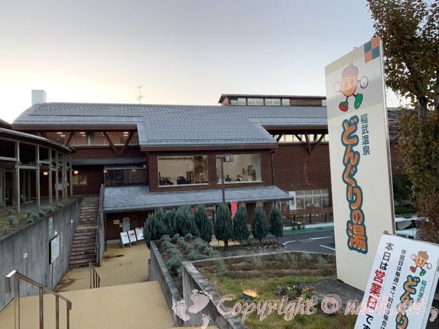 稲武温泉「どんぐりの湯」(愛知県豊田市)外観と手前駐車場