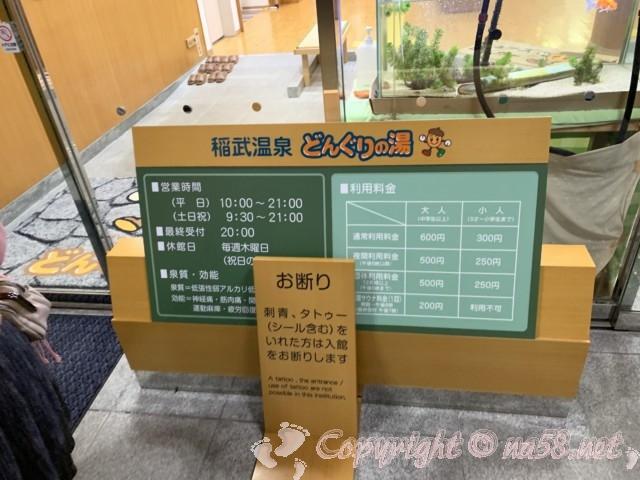 稲武温泉どんぐりの湯、料金と時間