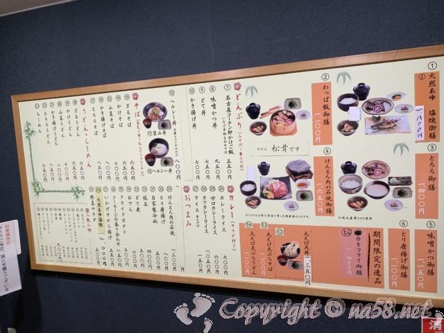 稲武温泉「どんぐりの湯」(愛知県豊田市)二階の食事処どんぐり亭のメニュー
