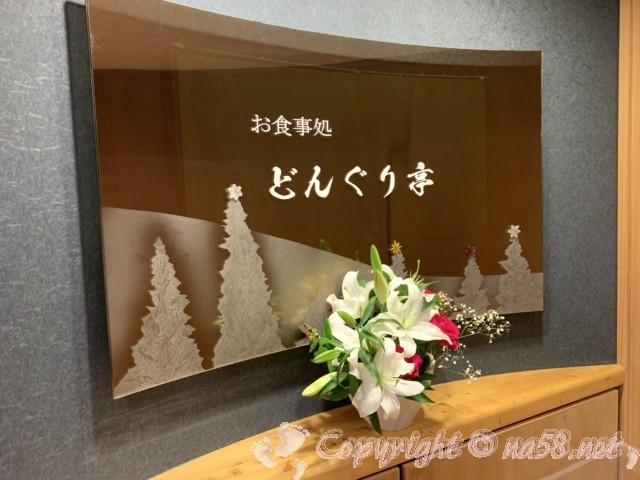 稲武温泉「どんぐりの湯」(愛知県豊田市)二階の食事処どんぐり亭