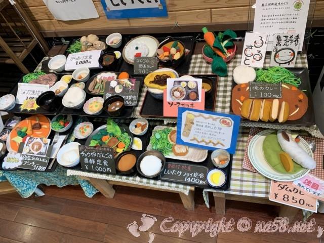 「道の駅グリーンポート宮嶋」(愛知県豊根村)のメニュー、料理サンプルをフェルトで