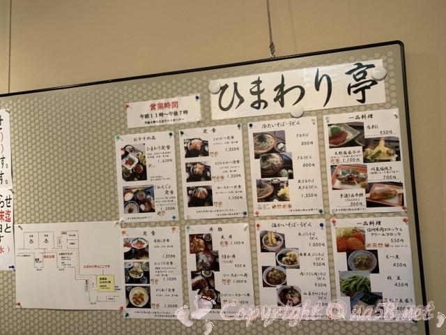 「信州平谷温泉ひまわりの湯」(長野県平谷村)の食事、ひまわり亭のメニュー