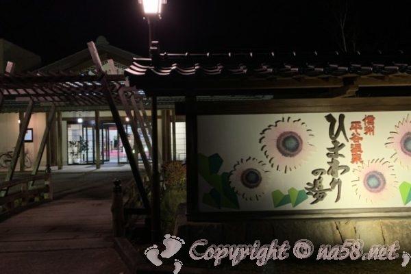 「信州平谷温泉ひまわりの湯」(長野県平谷村)入り口