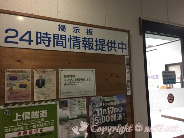 道の駅信州平谷(長野県平谷村)トイレ隣に休憩室あり24時間