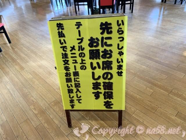 「道の駅 信州新野千石平」(長野県阿南町)の食事処のシステムについて