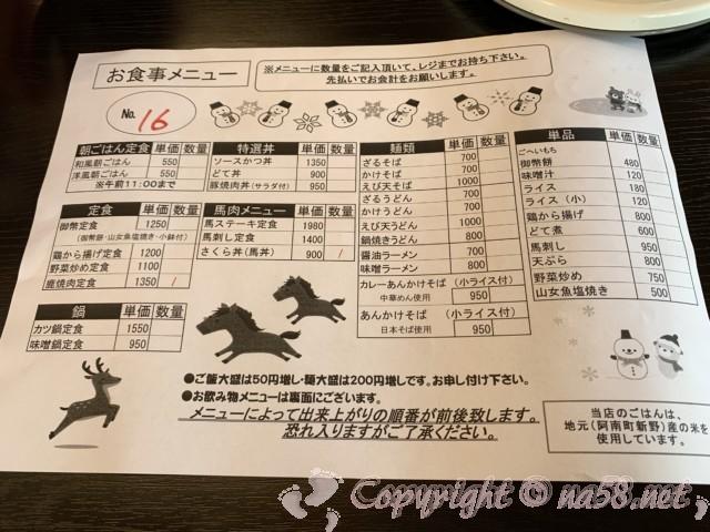 「道の駅 信州新野千石平」(長野県阿南町)、食事処のメニュー表に記載