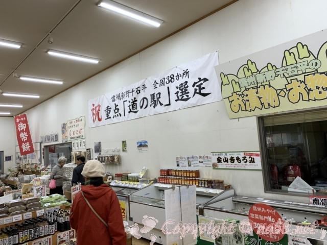 「道の駅 信州新野千石平」(長野県阿南町)、重点道の駅選定