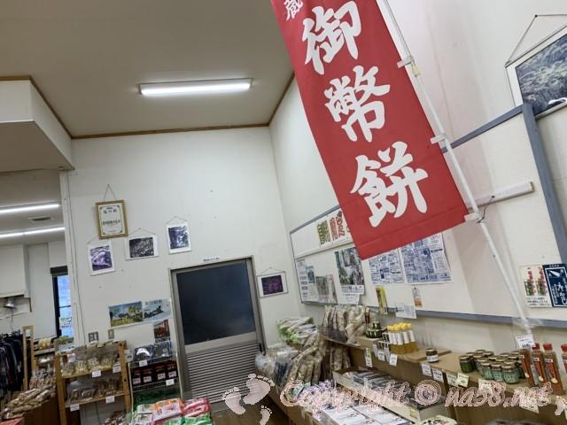 「道の駅 信州新野千石平」(長野県阿南町)、物産、お土産、240gの大きさの手作り五平餅