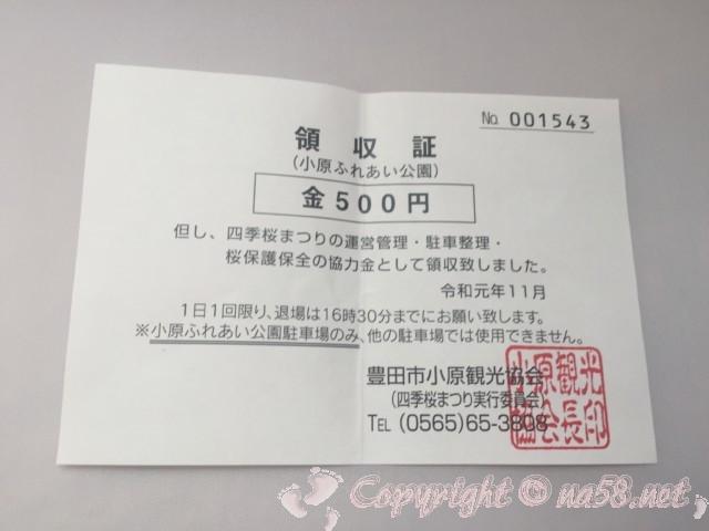 「小原の四季桜」愛知県豊田市、2019年11月12日訪問、小原ふれあい公園駐車料金500円