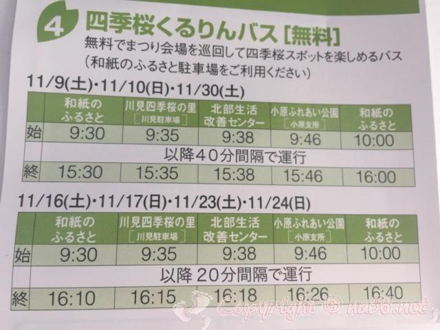 「小原の四季桜」愛知県豊田市、無料の四季桜くるりんバス時刻表