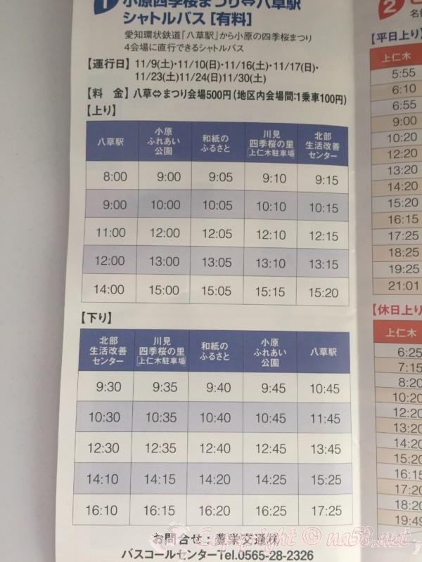 「小原の四季桜」愛知県豊田市、小原四季桜まつりと八草駅シャトルバス(有料)時刻表