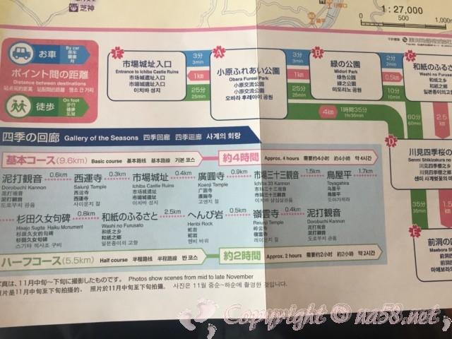 小原四季桜まつり(愛知県豊田市)「四季の回廊二コース」
