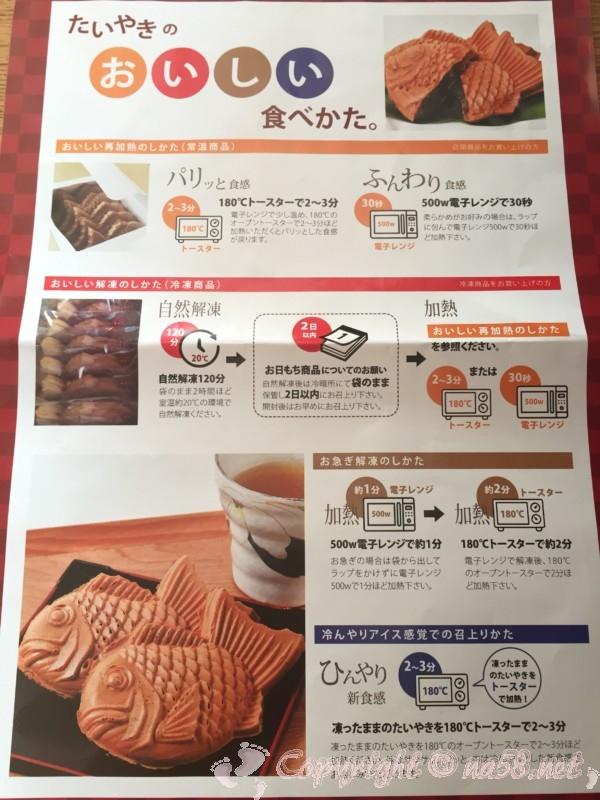 ネバーランド(長野県根羽村)のたい焼きカフェで、たい焼きのおいしい食べ方の説明