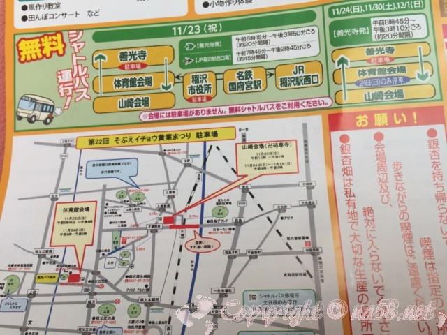 そぶえイチョウ黄葉まつり、無料シャトルバスの運行表と駐車場案内地図