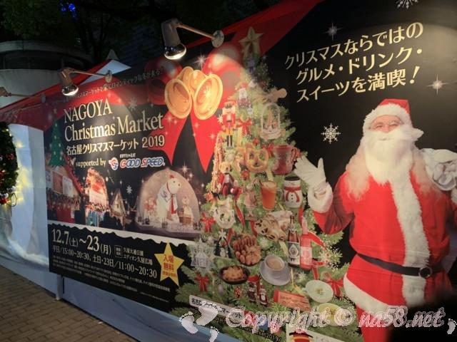 名古屋クリスマスマーケット(中区久屋大通り公園)2019年12月歓迎の看板