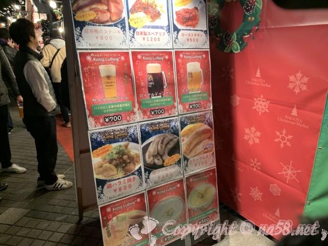 名古屋クリスマスマーケット(中区久屋大通り公園)2019年12月飲食店メニュー