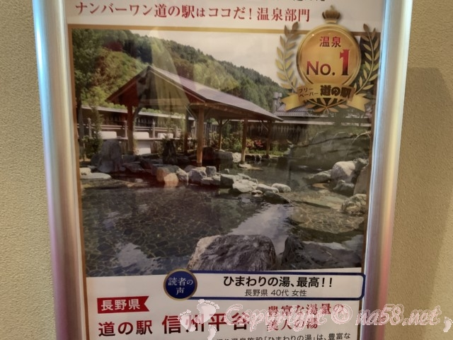 ひまわりの湯(長野県平谷村)温泉部門ナンバー1の道の駅(フリーペーパーの人気ランキング)