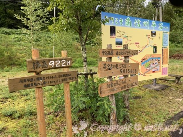 「道の駅信州平谷」(長野県平谷村)標高、紅葉緑の見ごろ案内および周辺地図