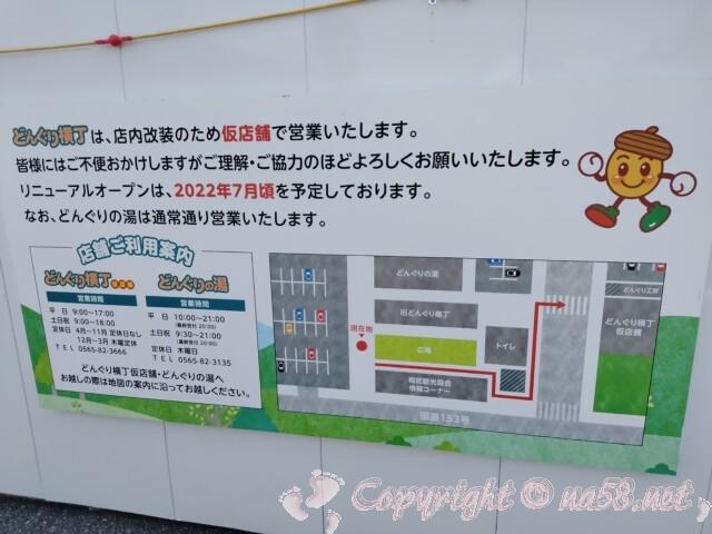 道の駅どんぐりの里いなぶ・豊田市・仮店舗で営業中