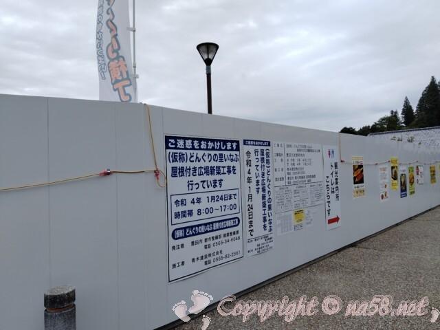 「道の駅 どんぐりの里いなぶ」屋根付き広場新築工事