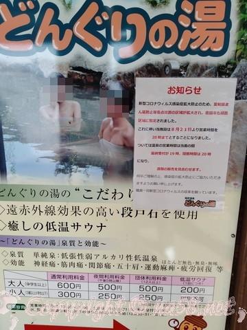 どんぐりの湯(愛知県豊田市)これまで通り営業