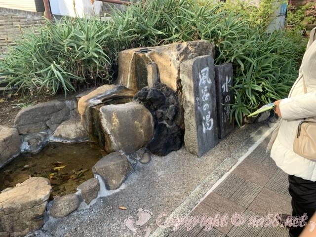 風呂の湯・水の湯、熱海七湯めぐり 熱海市咲見町1