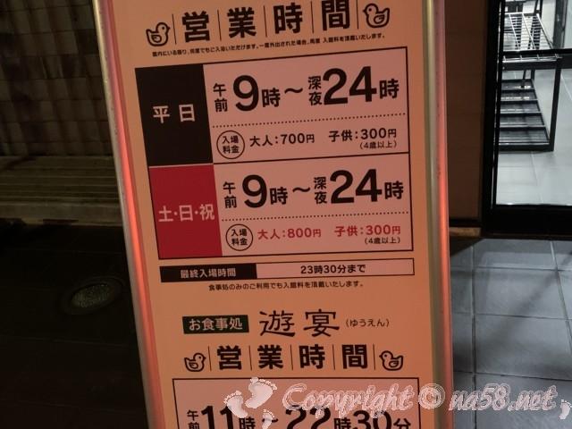「湯らぎの里」静岡県富士市、料金と営業時間