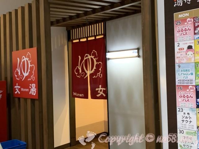 「湯らぎの里」静岡県富士市、女湯入り口
