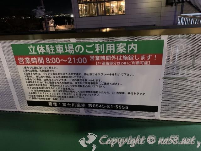 「道の駅富士川楽座」(静岡県富士市)の立体駐車場の利用案内